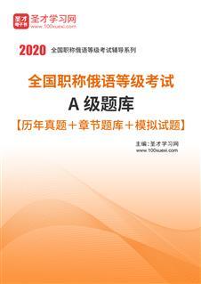 2020年全国职称俄语等级考试A级题库【历年真题+章节题库+模拟试题】