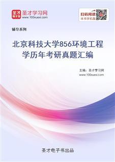 北京科技大学856环境工程学历年考研真题汇编