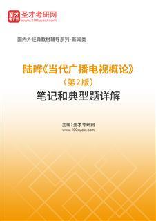 陆晔《当代广播电视概论》(第2版)笔记和典型题详解