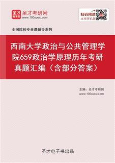 西南大学政治与公共管理学院《659政治学原理》历年考研真题汇编(含部分答案)