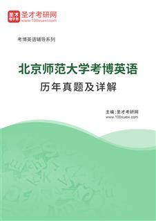 北京师范大学考博英语历年威廉希尔|体育投注及详解