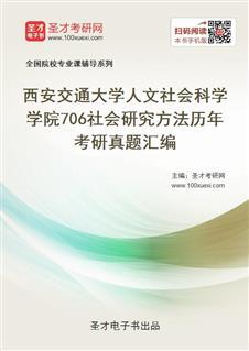 西安交通大学人文社会科学学院《706社会研究方法》历年考研真题汇编