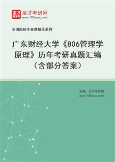 广东财经大学《806管理学原理》历年考研真题汇编(含部分答案)