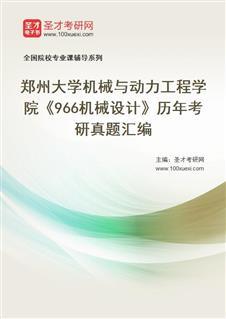 郑州大学机械与动力工程学院《966机械设计》历年考研真题汇编