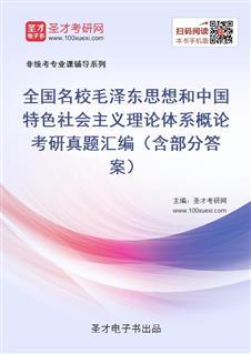 全国名校毛泽东思想和中国特色社会主义理论体系概论考研真题汇编(含部分答案)