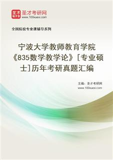 宁波大学教师教育学院《835数学教学论》[专业硕士]历年考研真题汇编