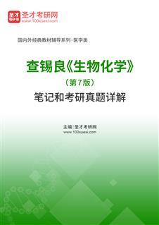查锡良《生物化学》(第7版)笔记和考研威廉希尔|体育投注详解