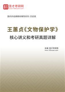 王蕙贞《文物保护学》核心讲义和考研威廉希尔 体育投注详解