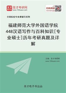 福建师范大学外国语学院《448汉语写作与百科知识》[专业硕士]历年考研真题及详解