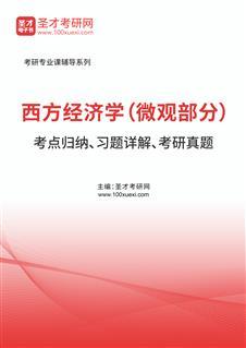 西方经济学(微观部分)考点归纳、习题详解、考研真题
