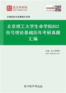 北京理工大学生命学院《802信号理论基础》历年考研真题汇编