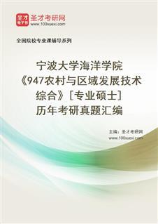 宁波大学海洋学院《947农村与区域发展技术综合》[专业硕士]历年考研真题汇编