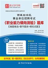 2018年西藏自治区事业单位招聘考试《职业能力倾向测验》题库【真题精选+章节题库+模拟试题】
