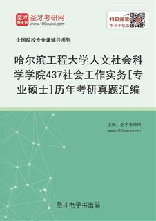 哈尔滨工程大学人文社会科学学院437社会工作实务[专业硕士]历年考研真题汇编