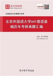 北京外国语大学《641德语基础》历年考研真题汇编