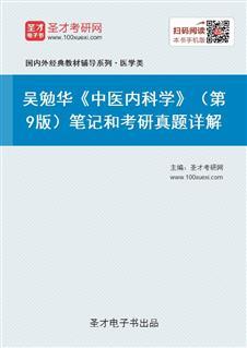 吴勉华《中医内科学》(第9版)笔记和考研真题详解