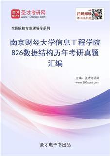 南京财经大学信息工程学院《826数据结构》历年考研真题汇编