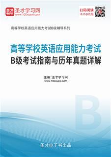 2019年12月高等学校英语应用能力考试B级考试指南与历年真题详解