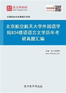 北京航空航天大学外国语学院《824德语语言文学》历年考研真题汇编