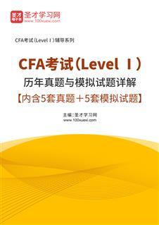 2019年CFA考试(Level Ⅰ)历年真题与模拟试题详解【内含5套真题+5套模拟试题】