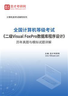 2018年9月全国计算机等级考试《二级Visual FoxPro数据库程序设计》历年真题与模拟试题详解