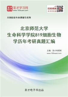 北京师范大学生命科学学院《819细胞生物学》历年考研真题汇编