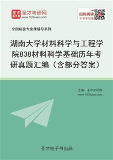 湖南大学材料科学与工程学院838材料科学基础历年考研真题汇编(含部分答案)