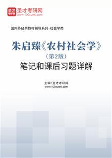 朱启臻《农村社会学》(第2版)笔记和课后习题详解