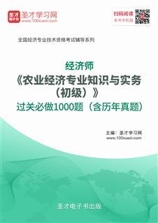 2019经济师农业_农业经济专业知识与实务初级