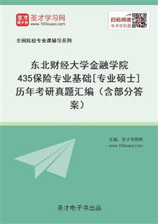 东北财经大学金融学院《435保险专业基础》[专业硕士]历年考研真题汇编(含部分答案)