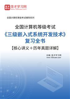 2020年3月全国计算机等级考试《三级嵌入式系统开发技术》复习全书【核心讲义+历年真题详解】