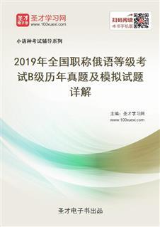 2019年全国职称俄语等级考试B级历年真题及模拟试题详解