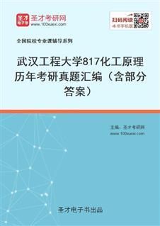 武汉工程大学817化工原理历年考研真题汇编(含部分答案)