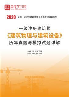 2020年一级注册建筑师《建筑物理与建筑设备》历年真题与模拟试题详解