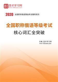 2020年全国职称俄语等级考试核心词汇全突破