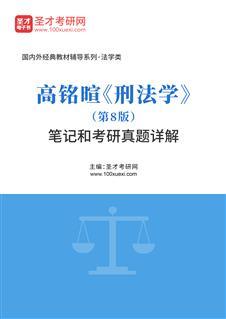 高铭暄《刑法学》(第8版)笔记和考研真题详解