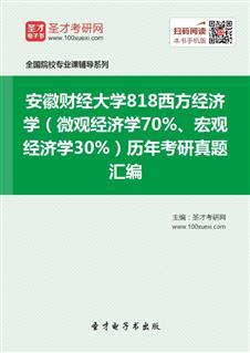 安徽财经大学818西方经济学(微观经济学70%、宏观经济学30%)历年考研真题汇编