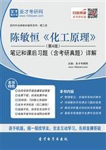 陈敏恒《化工原理》(第4版)笔记和课后习题(含考研威廉希尔|体育投注)详解