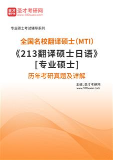 全国名校翻译硕士(MTI)213翻译硕士日语[专业硕士]历年考研真题及详解