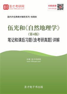 伍光和《自然地理学》(第4版)笔记和课后习题(含考研真题)详解