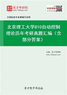 北京理工大学810自动控制理论历年考研真题汇编(含部分答案)