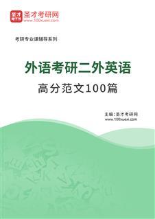 2020年外语考研二外英语高分范文100篇