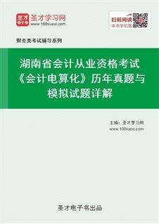 2016年湖南省会计从业资格考试《会计电算化》历年真题与模拟试题详解
