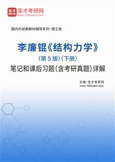 李廉锟《结构力学》(第5版)(下册)笔记和课后习题(含考研真题)详解