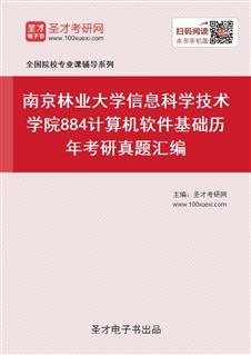 南京林业大学信息科学技术学院《884计算机软件基础》历年考研真题汇编