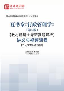 夏书章《行政管理学》(第5版)【教材精讲+考研真题解析】讲义与视频课程【23小时高清视频】