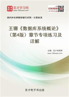 王珊《数据库系统概论》(第4版)章节专项练习及详解