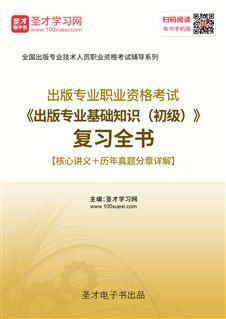 2020年出版专业职业资格考试《出版专业基础知识(初级)》复习全书【核心讲义+历年真题分章详解】
