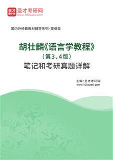 胡壮麟《语言学教程》(第3、4版)笔记和考研真题详解