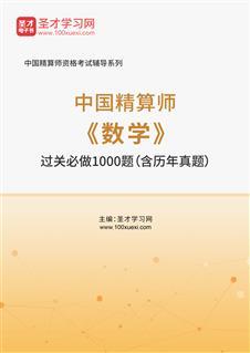 2019年秋季中国精算师《数学》过关必做1000题(含历年真题)